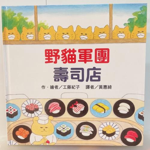 EP.21 | 野貓軍團壽司店/ 圖·文 工藤紀子/ 譯 黃惠綺/ 東方出版社