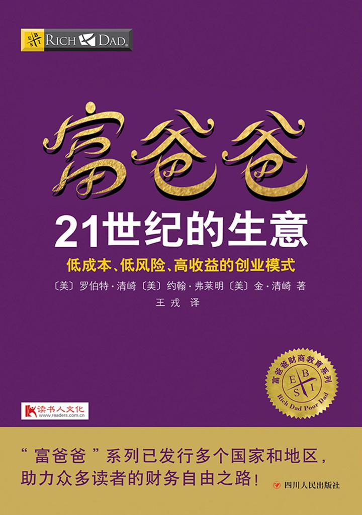 「有聲書」富爸爸21世紀生意 第五章 創業者的心態