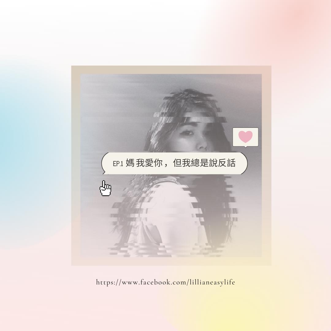 EP 1. [ 關於那些閉口的愛 ] 媽 我愛你 ,但我總是說反話