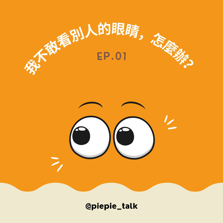 EP.01 我不敢看別人的眼睛,怎麼辦?