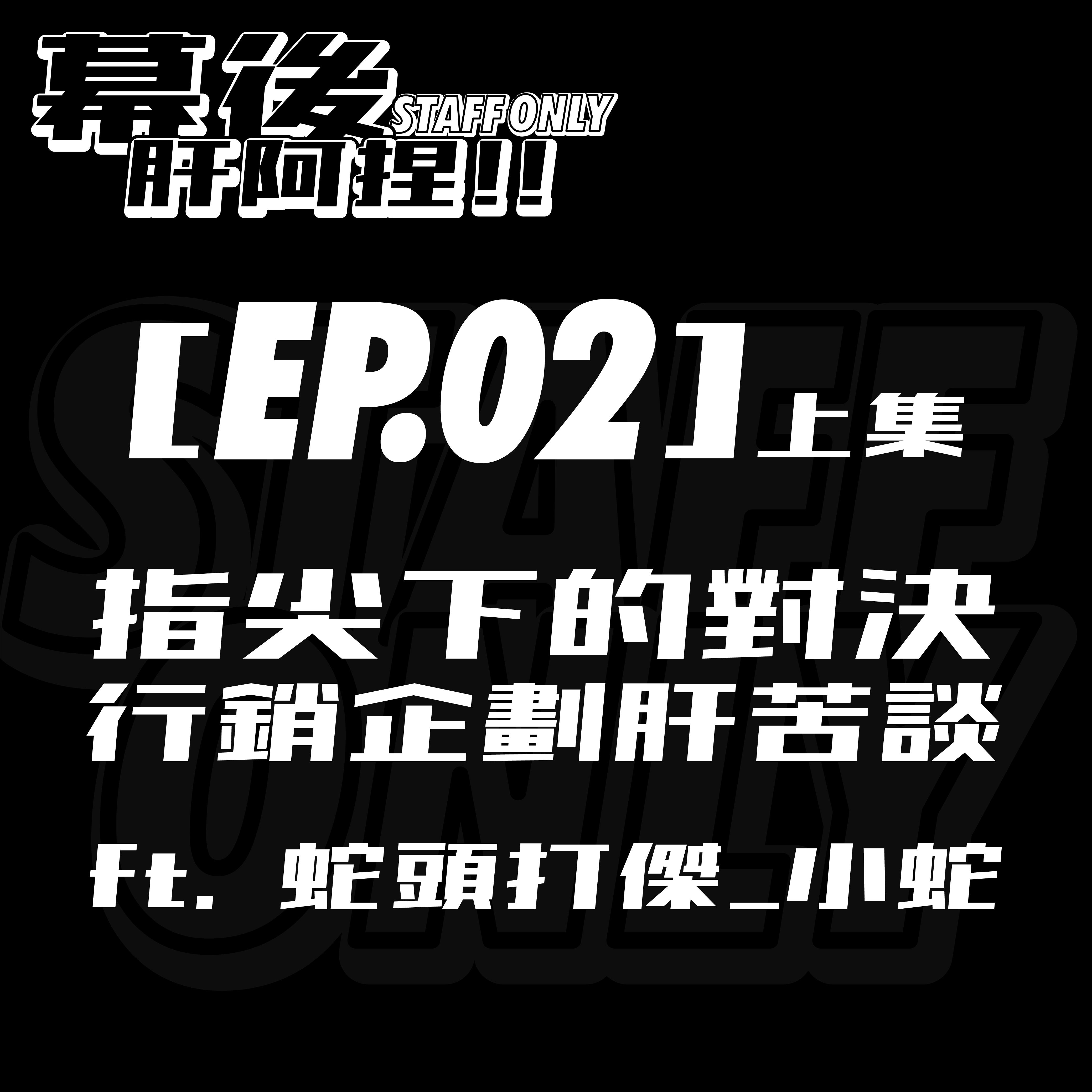 【Ep.02】指尖下的對決-行銷企劃肝苦談 ft. 蛇頭打傑_小蛇 (上)