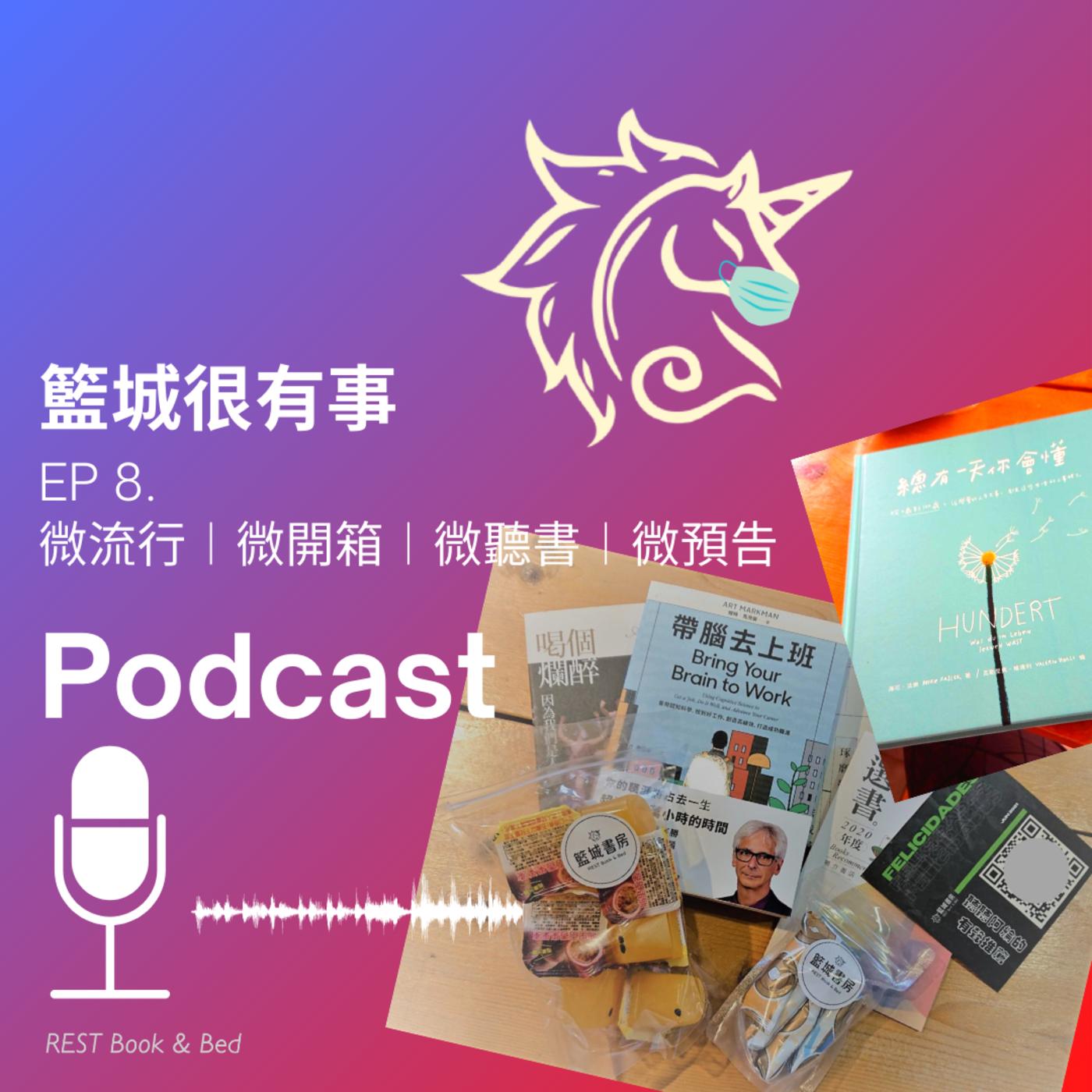 EP.8 微流行︱微開箱︱微聽書︱微預告