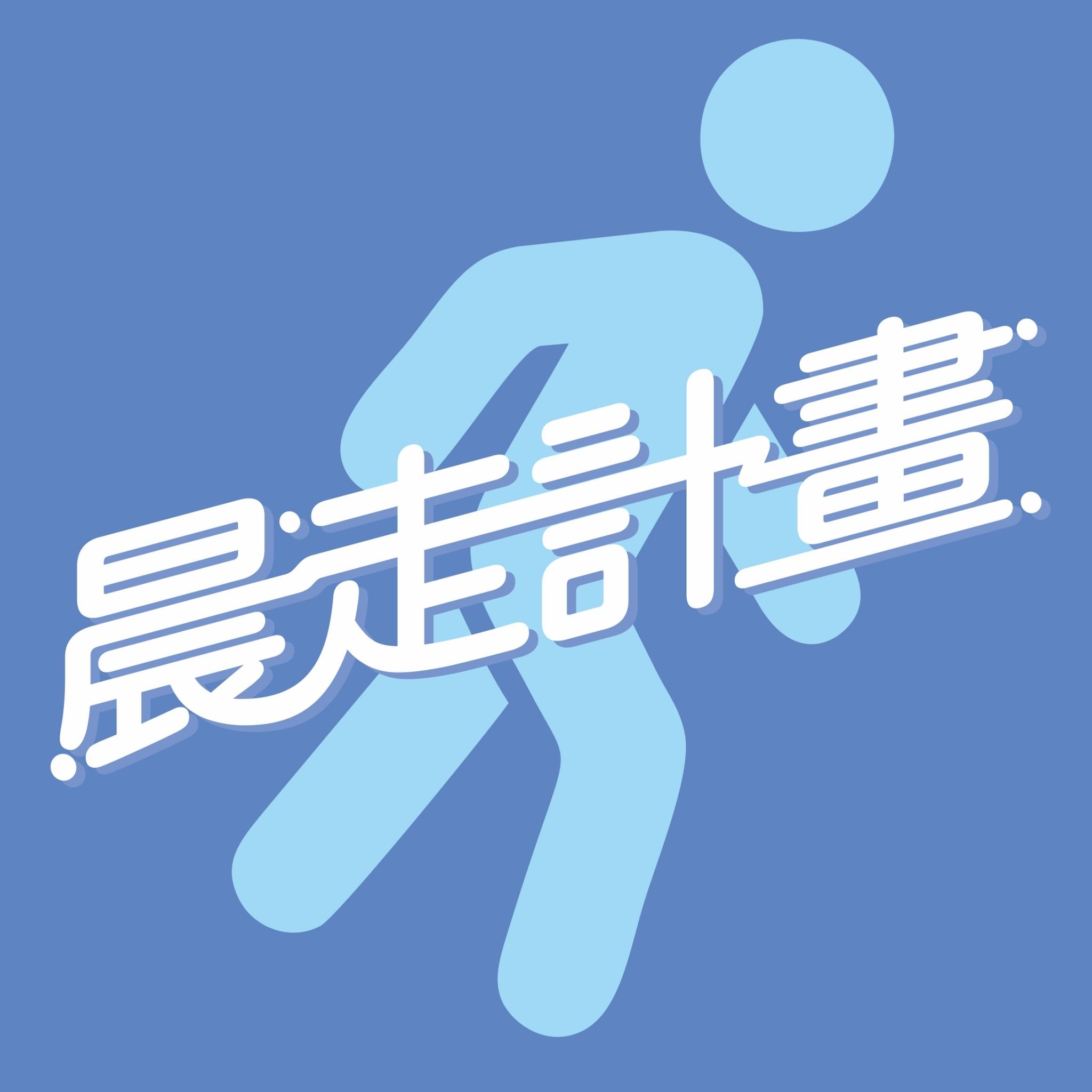 青晨有約#36-岡山公園-台灣基進黨組織部主任周則宇-0717