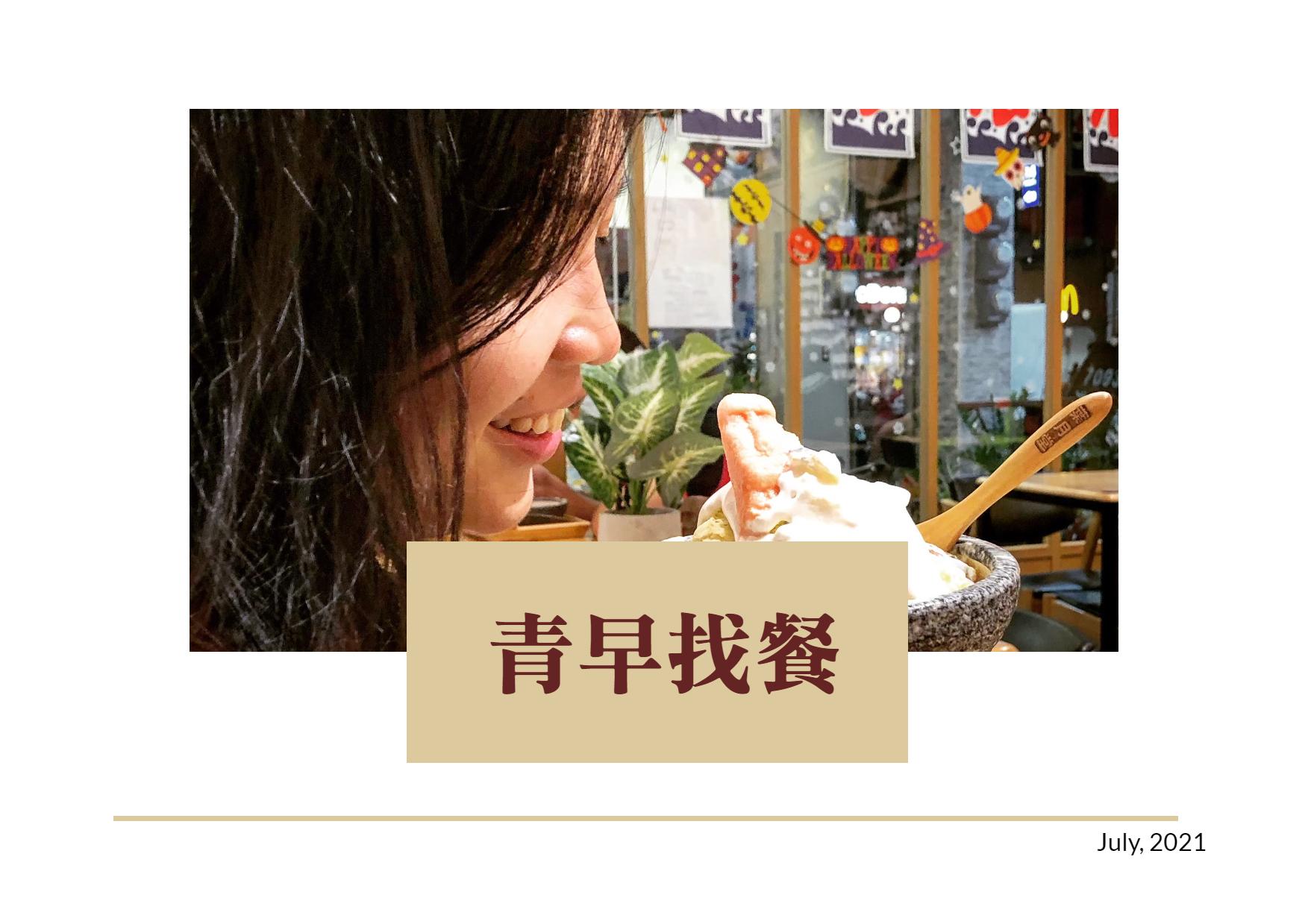 青早找餐#20-原麥田-Summer-1005