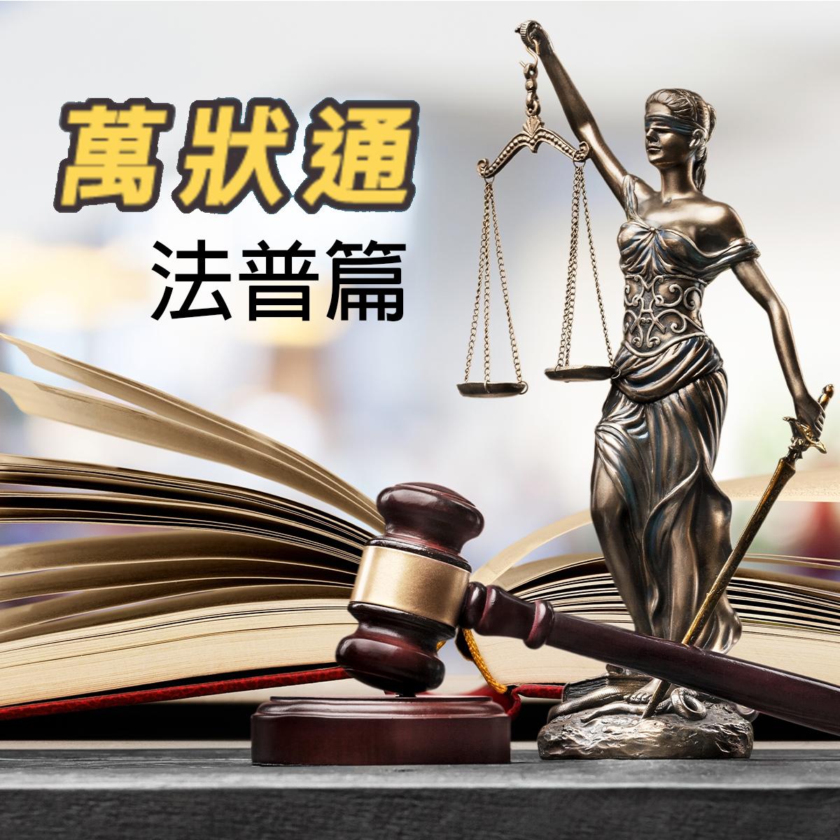 EP6【雷公尛 ⚖️ 法律】網購退貨法律、客製化法規一聽秒懂💁🏻♀️ 里長律師的許願黑蠟燭 之 如何定義宗教詐欺(下集)