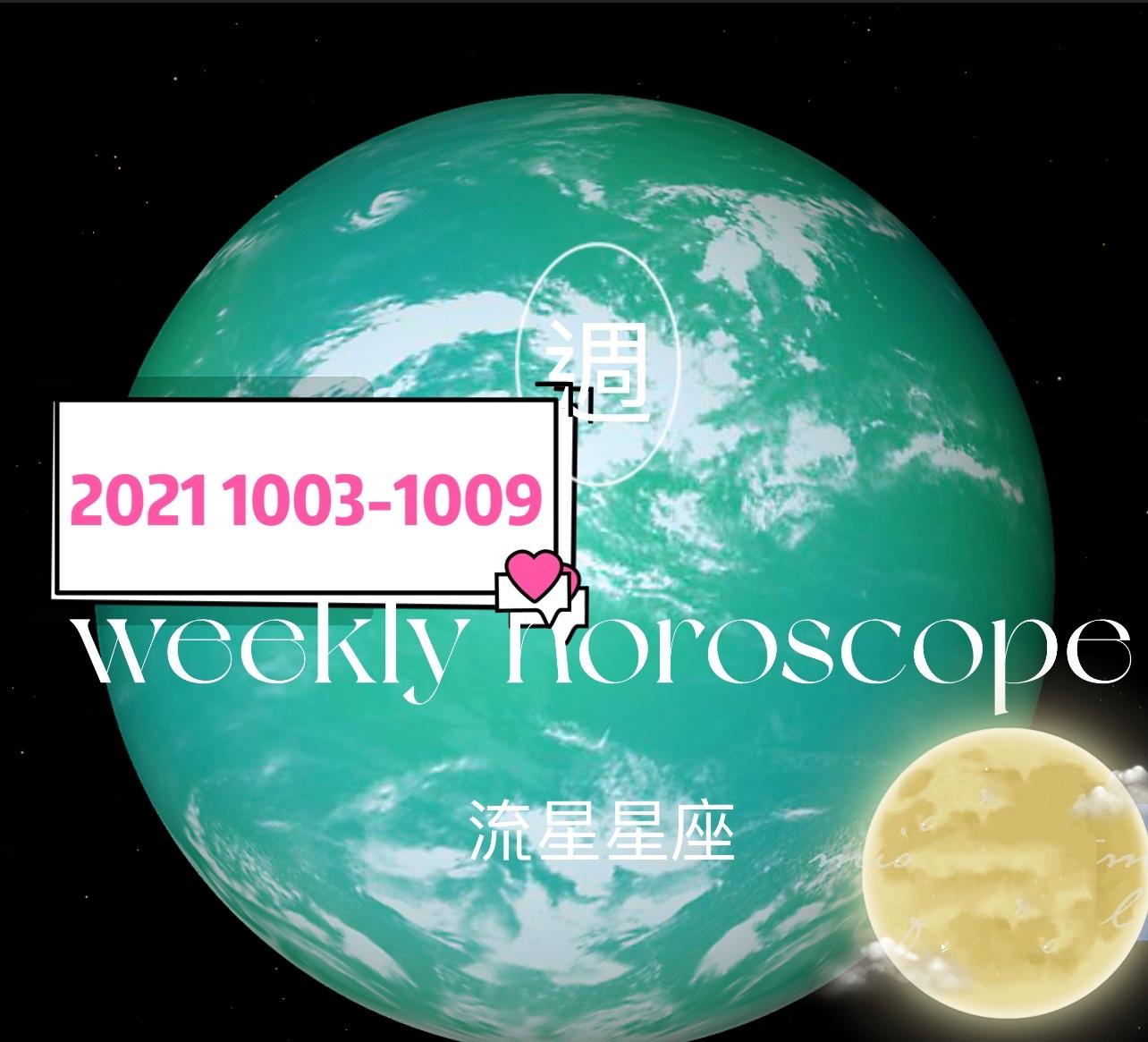 每週星座運勢2021/1003-1006