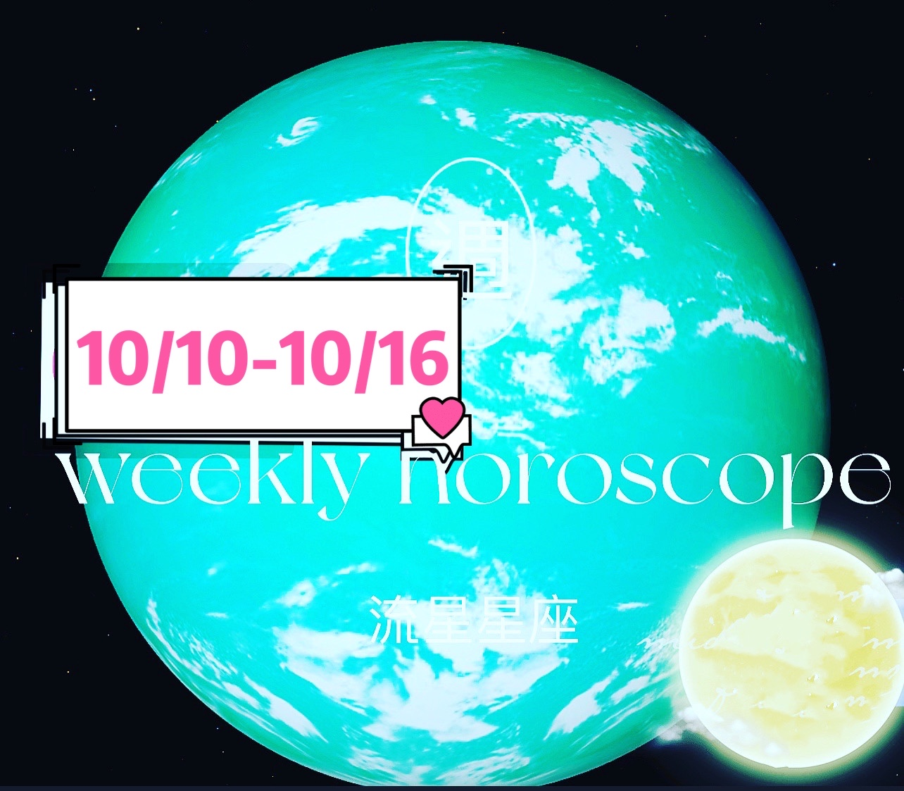 Horoscope每週星座運勢2021/10/10-10/16