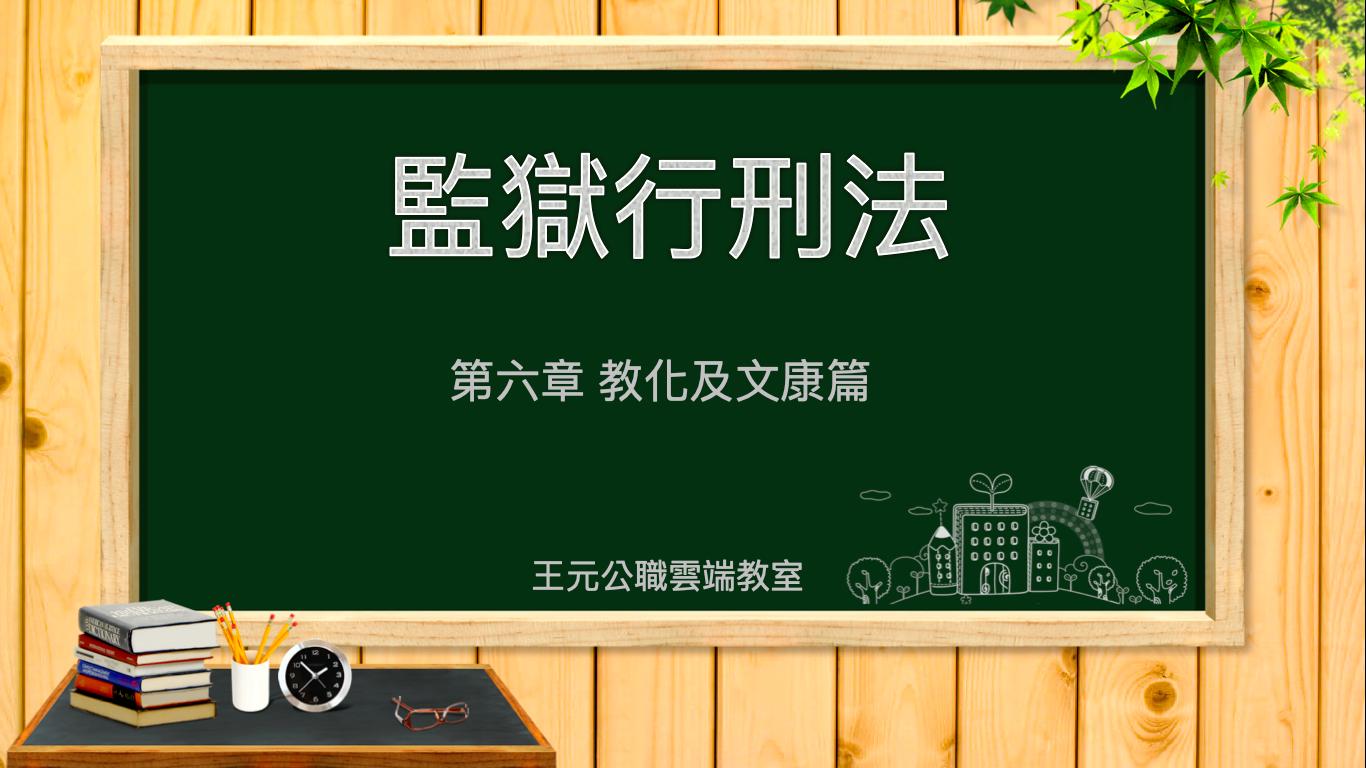【監獄行刑法】第六章-教化及文康 王元 司法特考 王元公職雲端教室