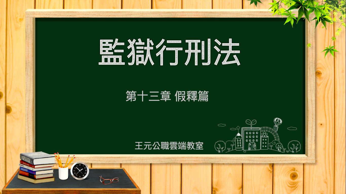 【監獄行刑法】第十三章-假釋|王元|司法特考|王元公職雲端教室