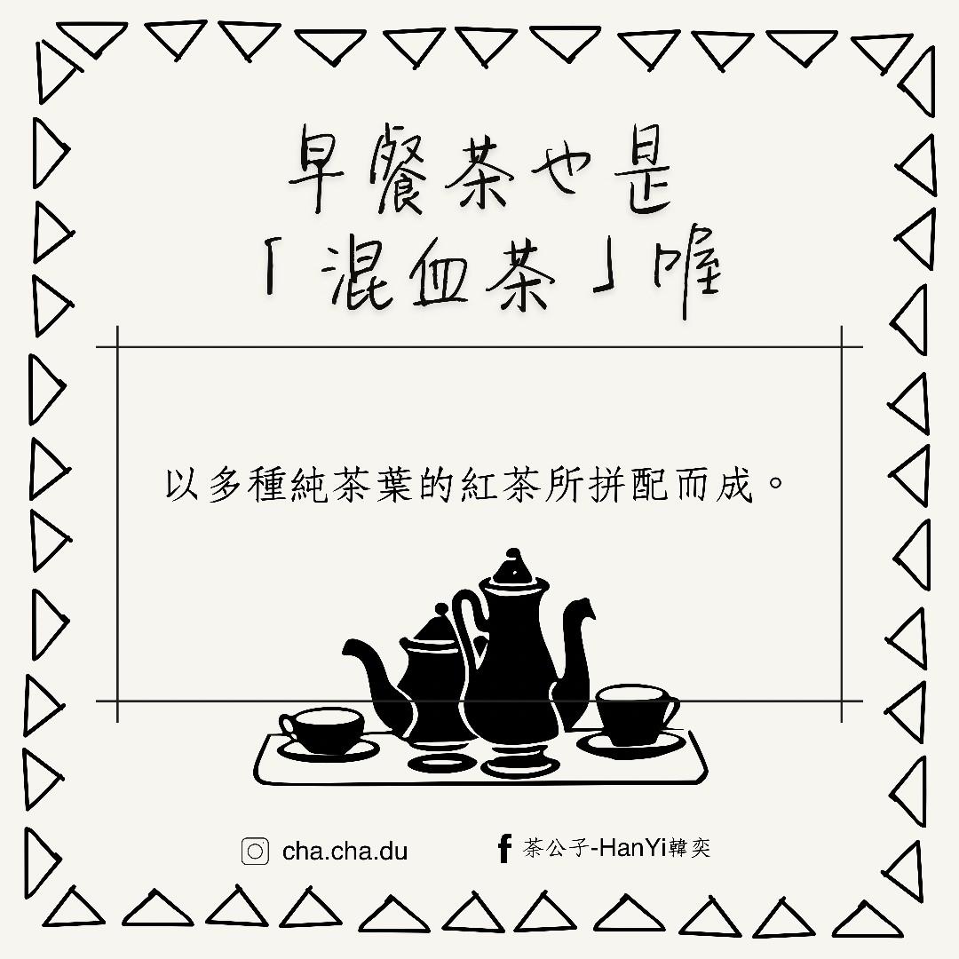 S1E2《茶包學》最值得推薦的十大經典早餐茶,我推薦的是...