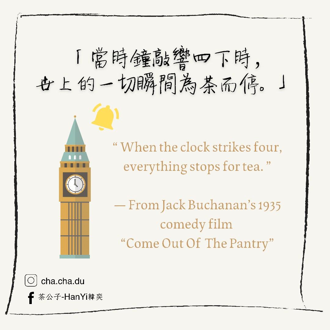 S1E4《茶包學》印象中英國下午茶,我會這樣喝...推薦你午茶時光甜點有...