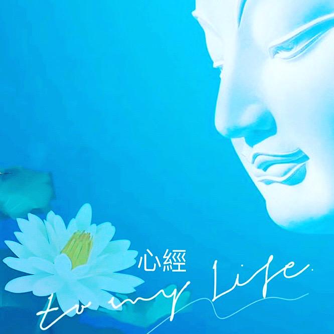 心經- The Heart Sutra與正念療法mindfulness練習