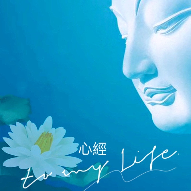 心經- The Heart Sutra與十分鐘正念療法情緒練習