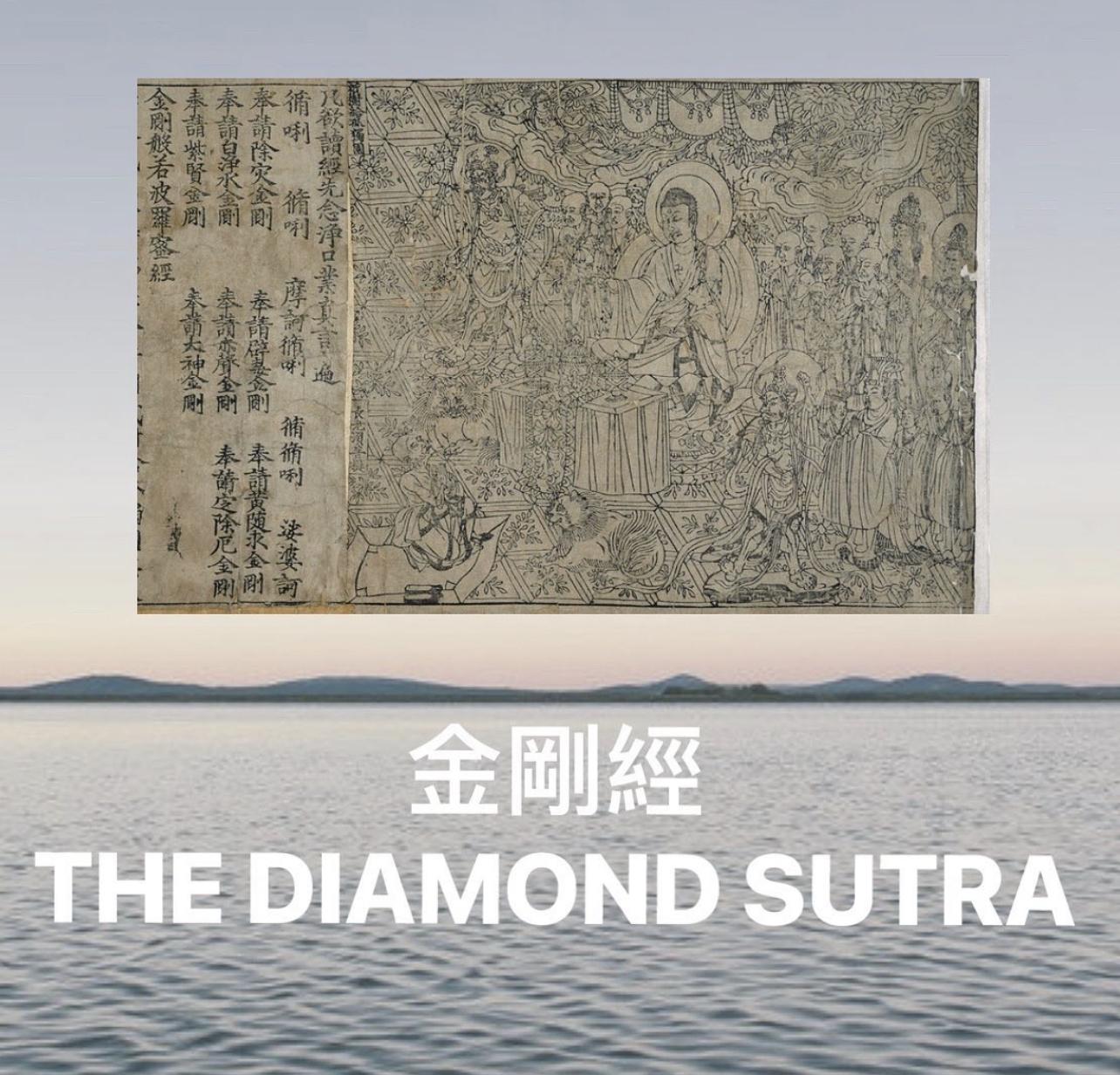 金剛經-The Diamond Sutra與十五分鐘mindfulness meditation空寂無我