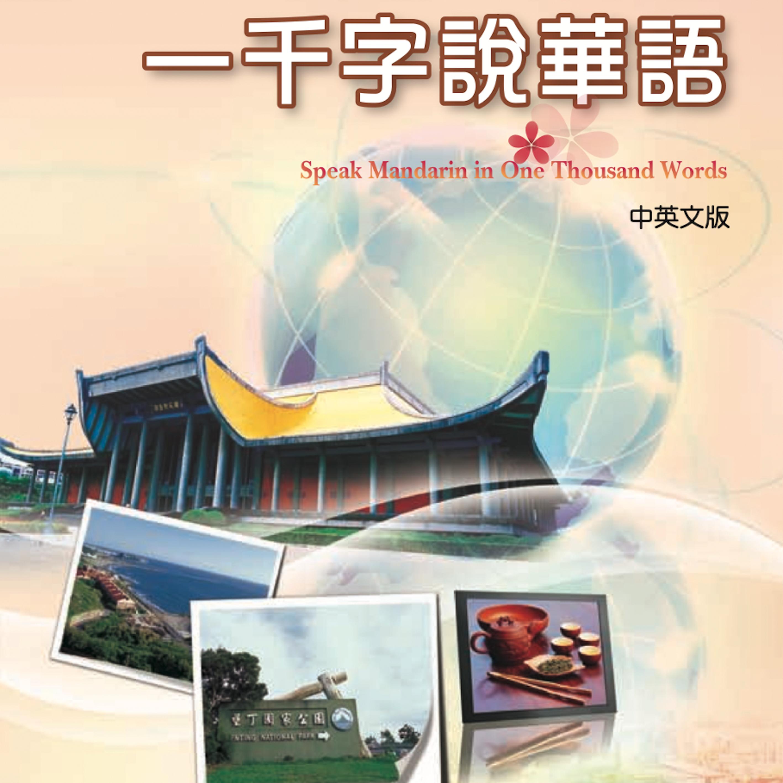 Speak Mandarin in 1000 Words L38-1   1000字說華語 L38-1