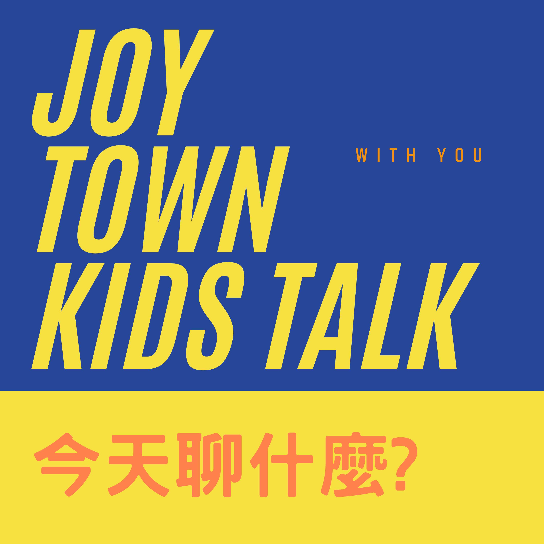 JOY TOWN KIDS TALK 今天聊什麼 #EP1.好想出門