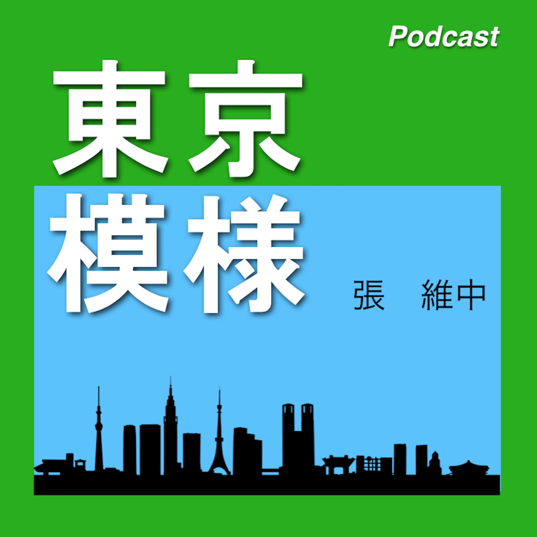 大江戶溫泉物語的回憶 Plus打完第一劑疫苗的身體反應 台場現場收音(下)