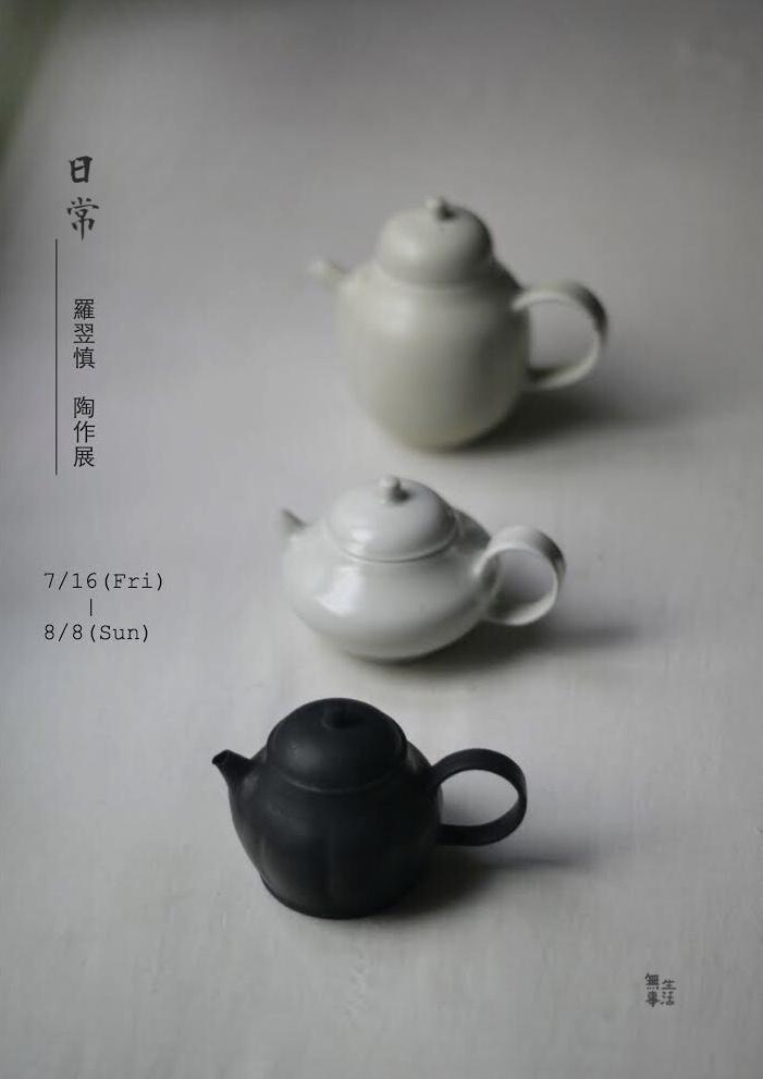 「日常」羅翌慎陶作展 7/16訪談