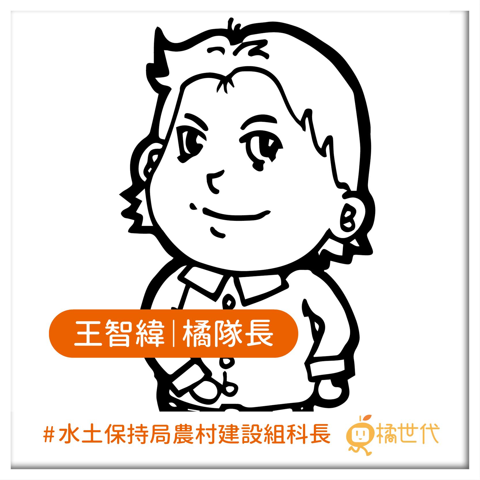 橘隊長 - 王智緯│03.作為「家人」,疫情帶給我的啟發
