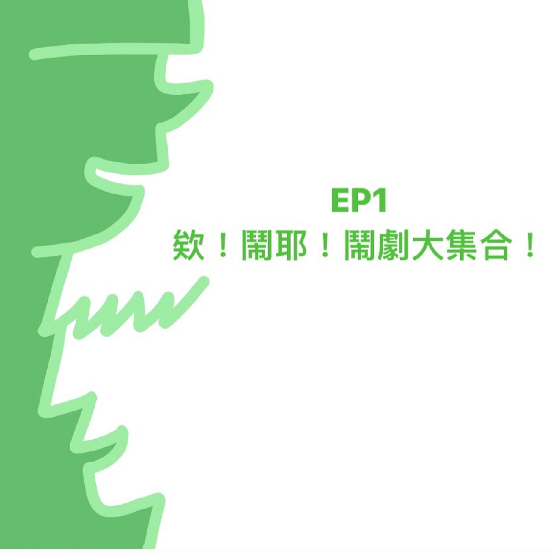 S1 EP1 / 欸!鬧耶! 鬧劇大集合!