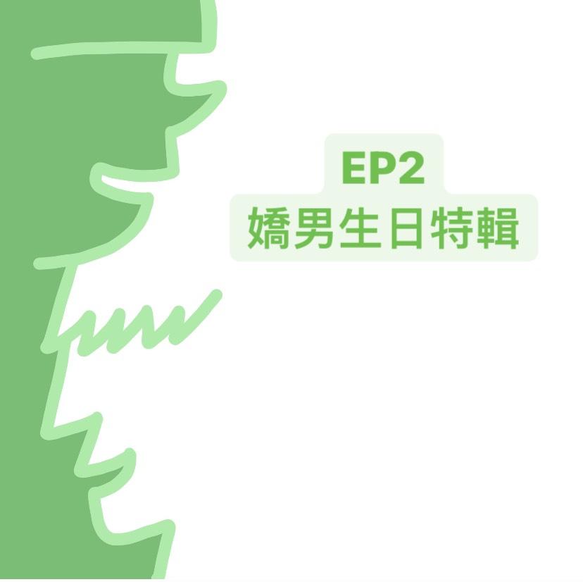S1 EP2 / 嬌男生日特輯  Happy Birthday To 嬌男