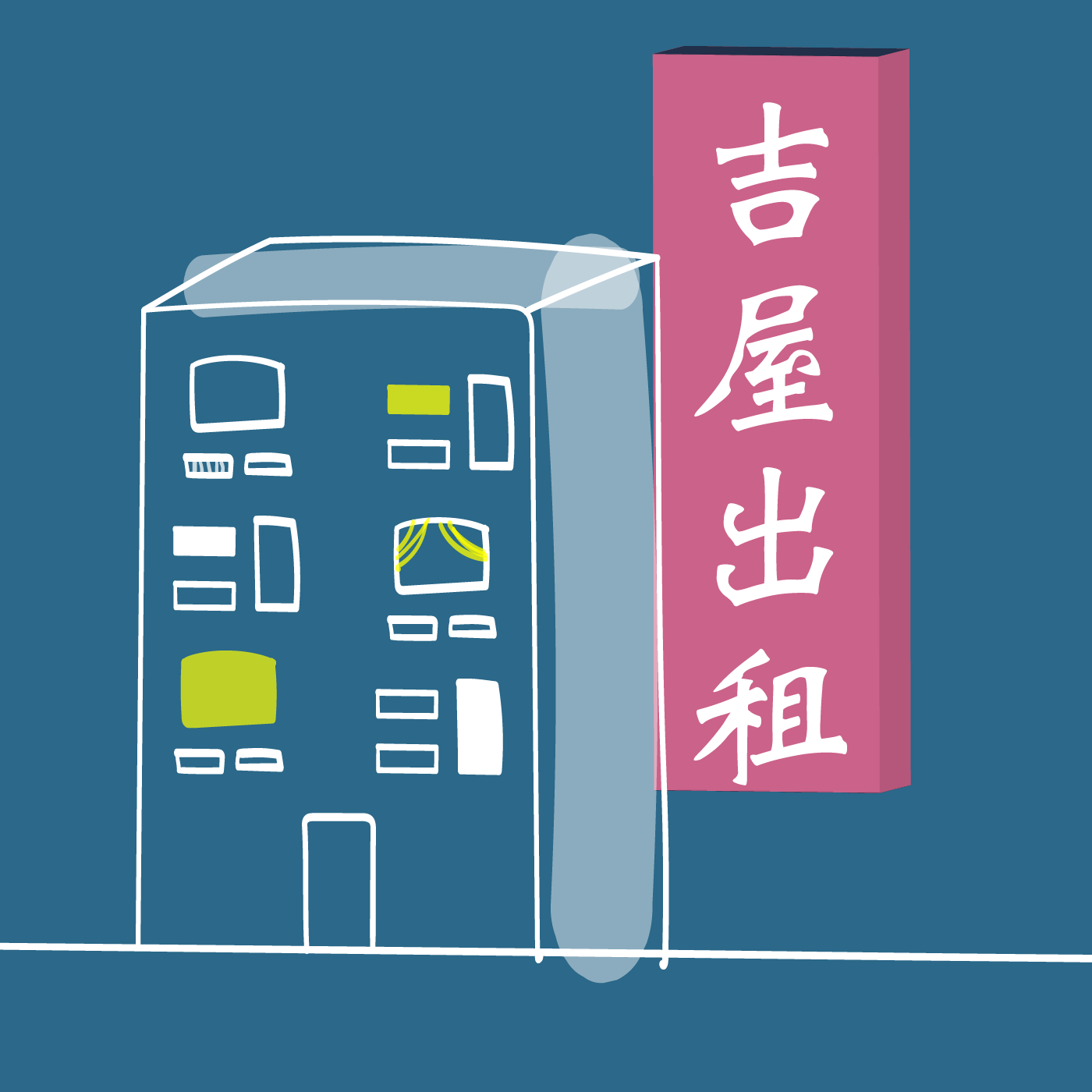 EP09 租屋族必聽!租房血淚史大公開
