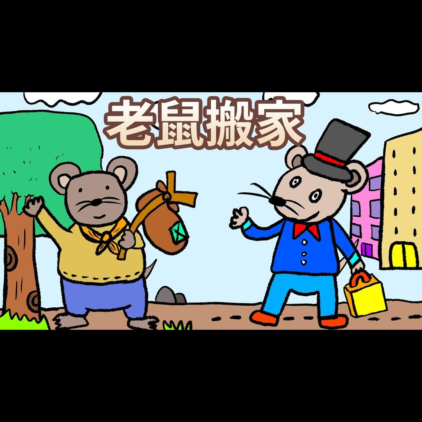 【 佳佳老師說故事 】EP47《 老鼠搬家 》 兒童故事繪本 幼兒睡前故事