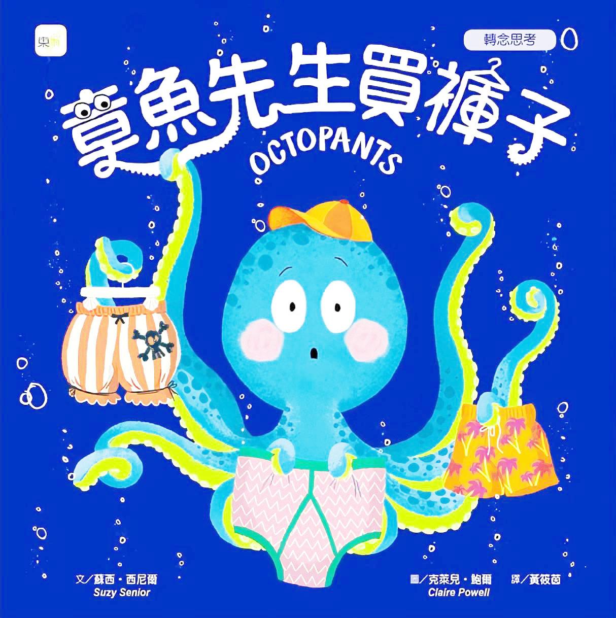 【 佳佳老師說故事 】EP64《 章魚先生買褲子 》|兒童故事繪本|幼兒睡前故事
