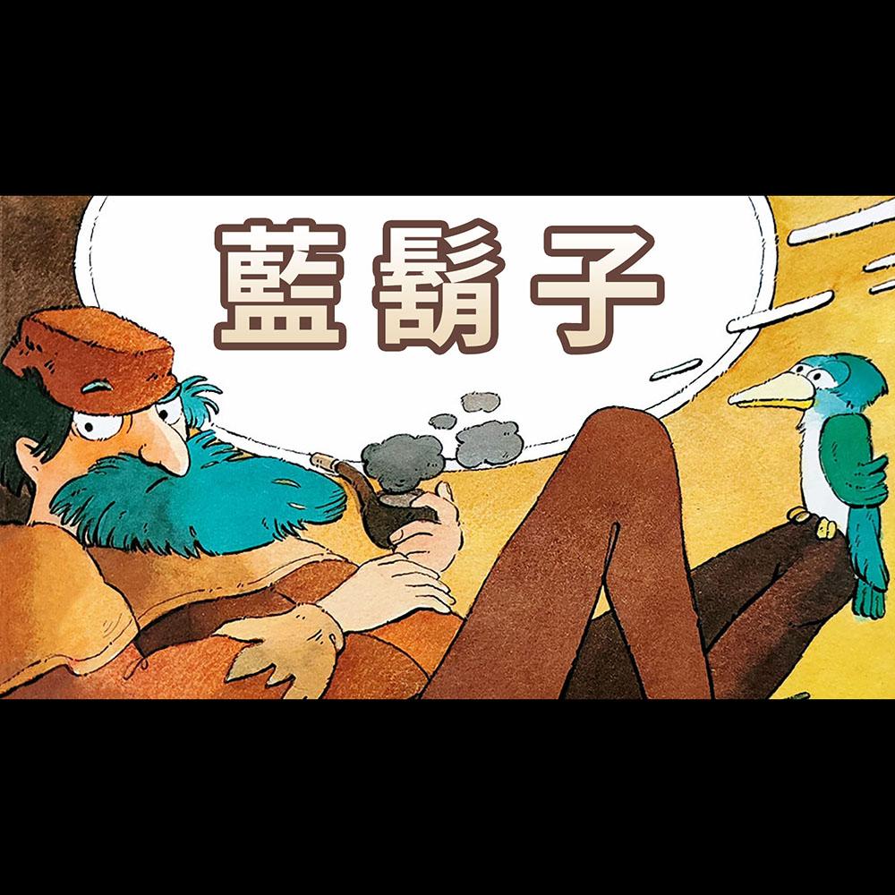 【 佳佳老師說故事 】EP65《 藍鬍子 》 兒童故事繪本 幼兒睡前故事
