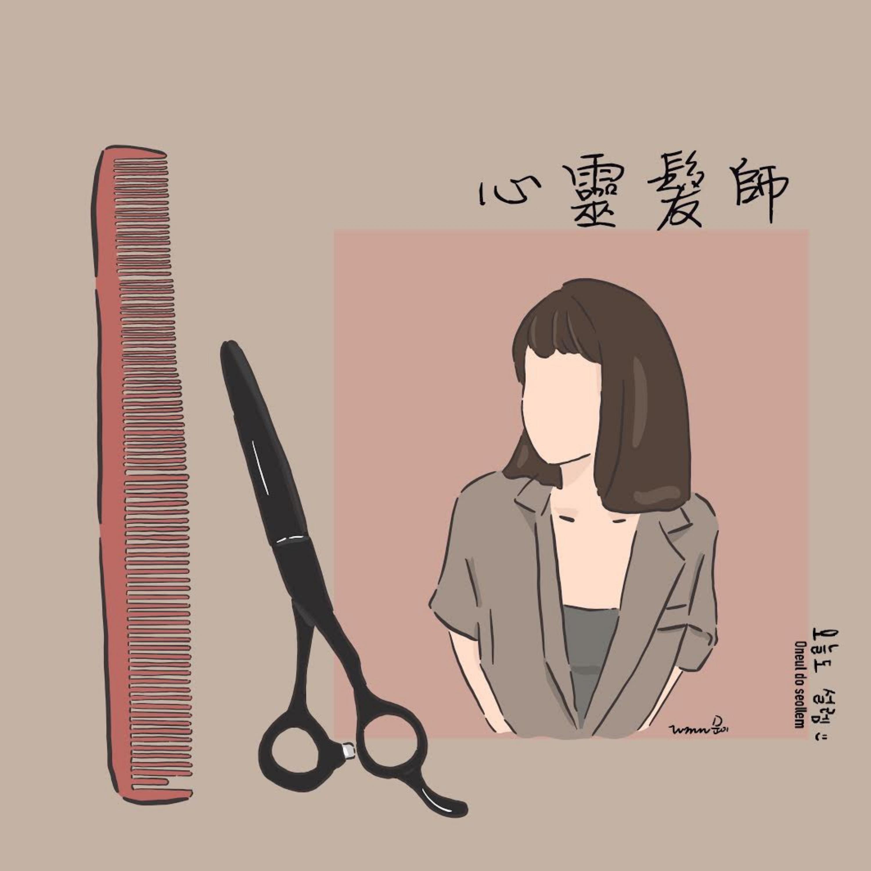 #1 // 成為美髮人的第一天//緊張王是我