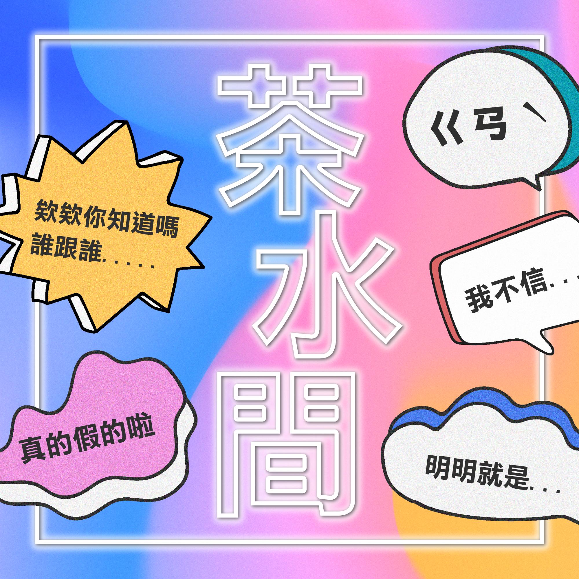 【茶水間偷客兄】麥來翻啦-EP.1辦公室戀情 feat.一路、小育