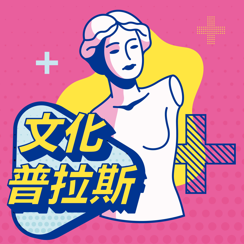 【文化普拉斯S1E01】單親爸爸胡川安:離婚後,兒子只有媽媽不在
