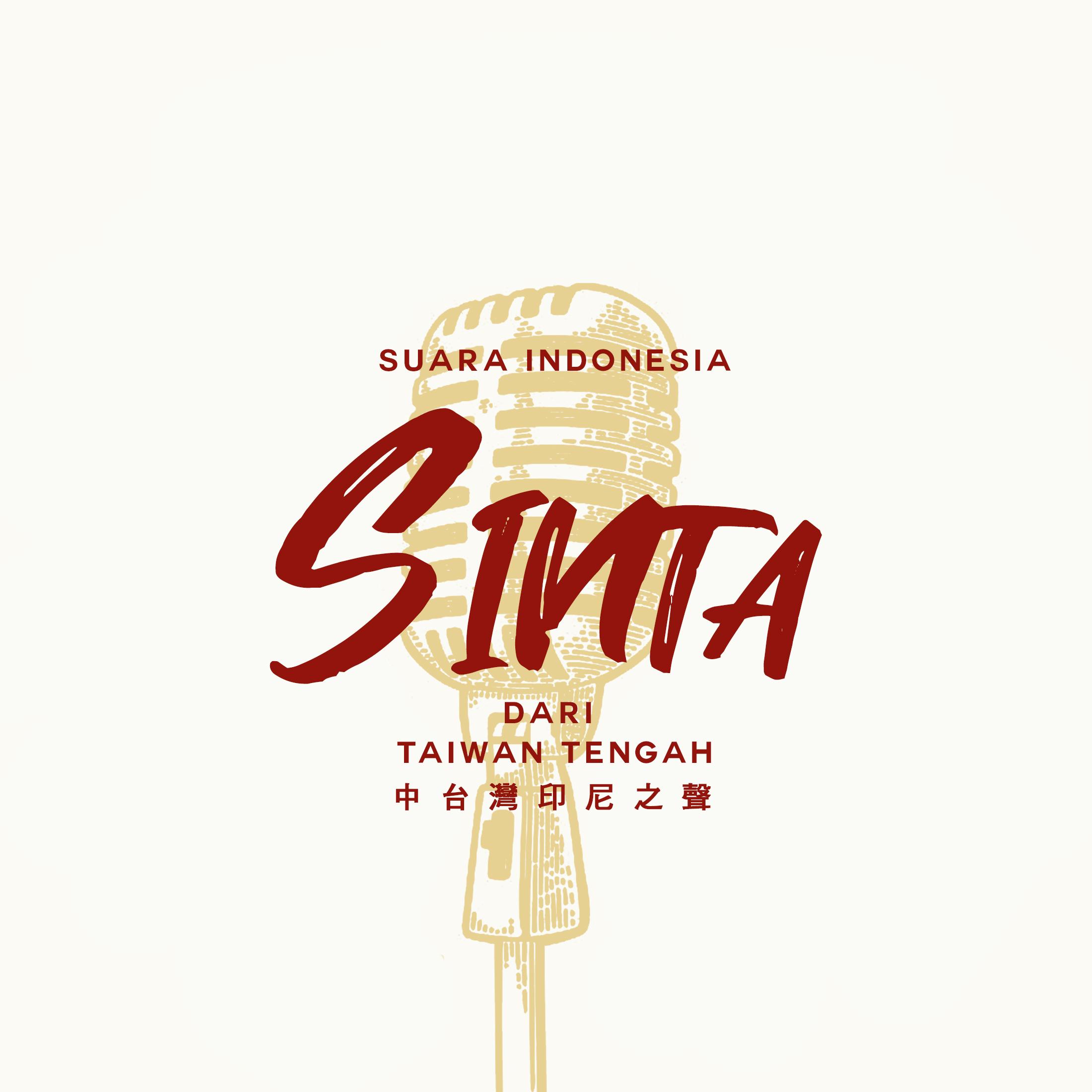 【中台灣印尼之聲】#6 SINTA挖挖哇-印尼移工在臺灣:仲介篇