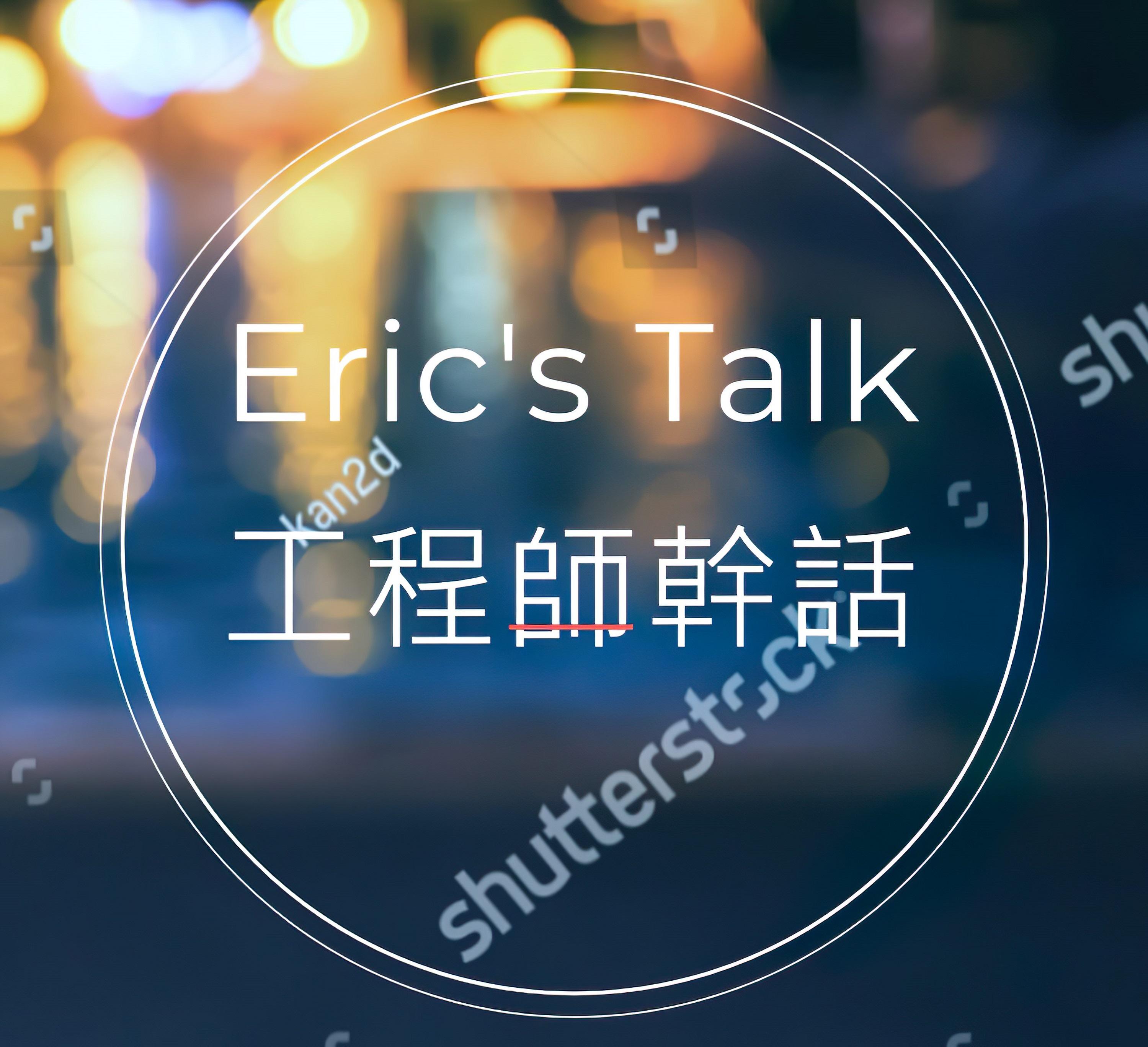[Eric's Talk EP1]誰的青春不迷惘  工作兩年的心得