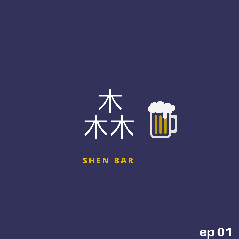森Bar |ep 01 突然就錄了