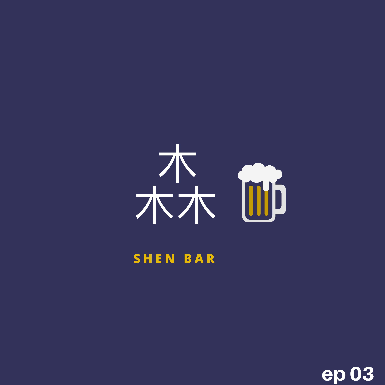 森Bar |ep 03 很安靜啊?