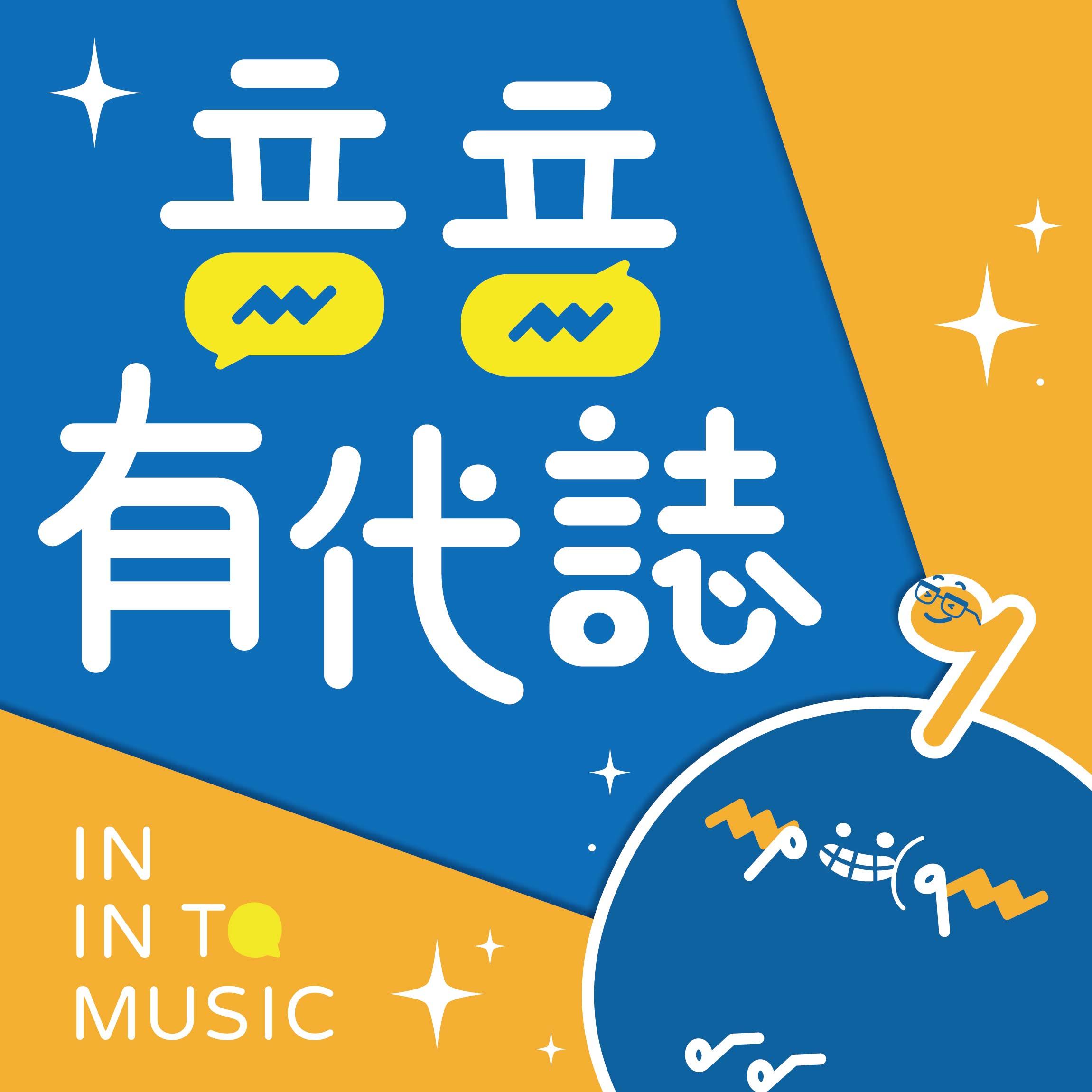 EP17 臺灣人奏古巴爵士?跟著愛河一起 swing!ft. 徐崇育 爵士可以這樣玩!第4集