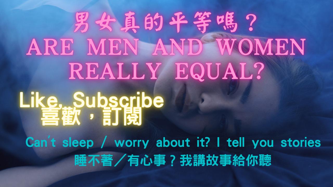 男女真的平等嗎?(Are men and women really equal?)