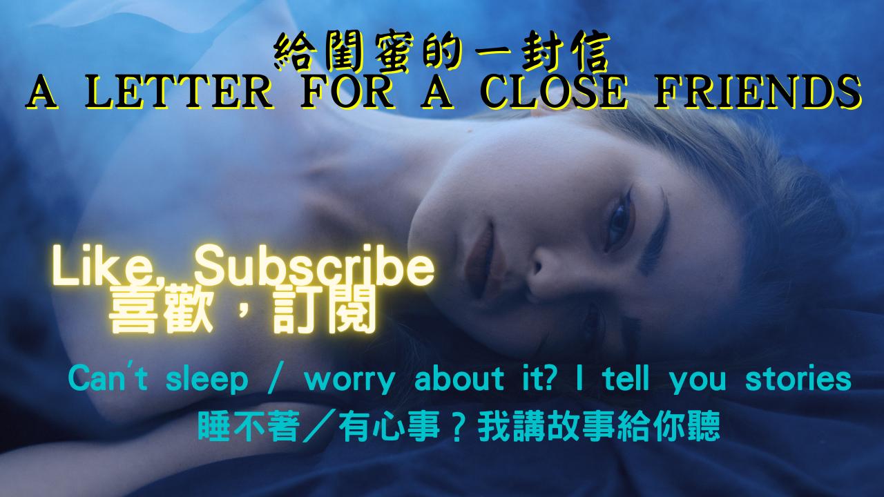 給閨蜜的ㄧ封信(A letter for a close friends)