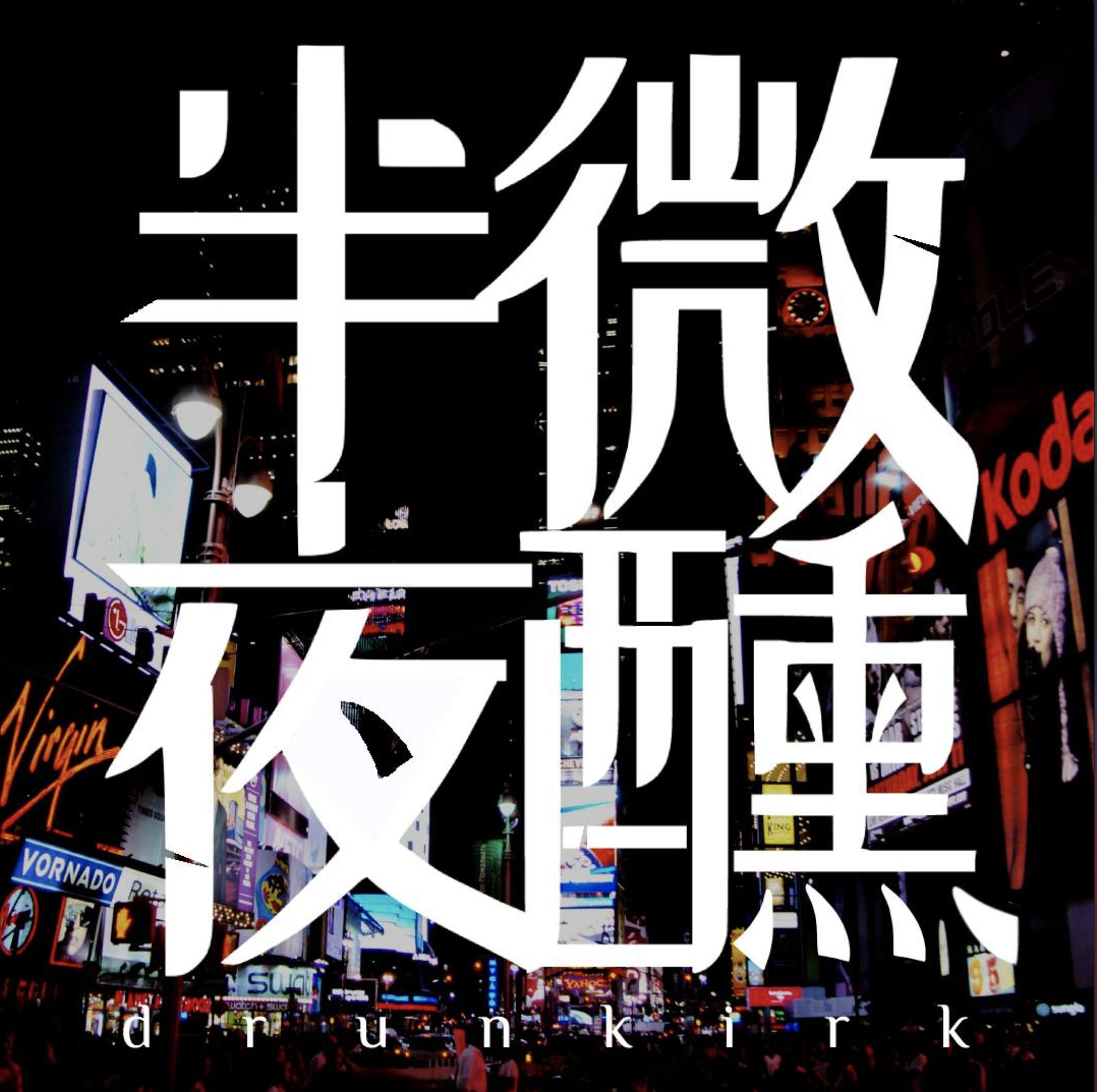 Sp.3|颱風突發直播 Part C