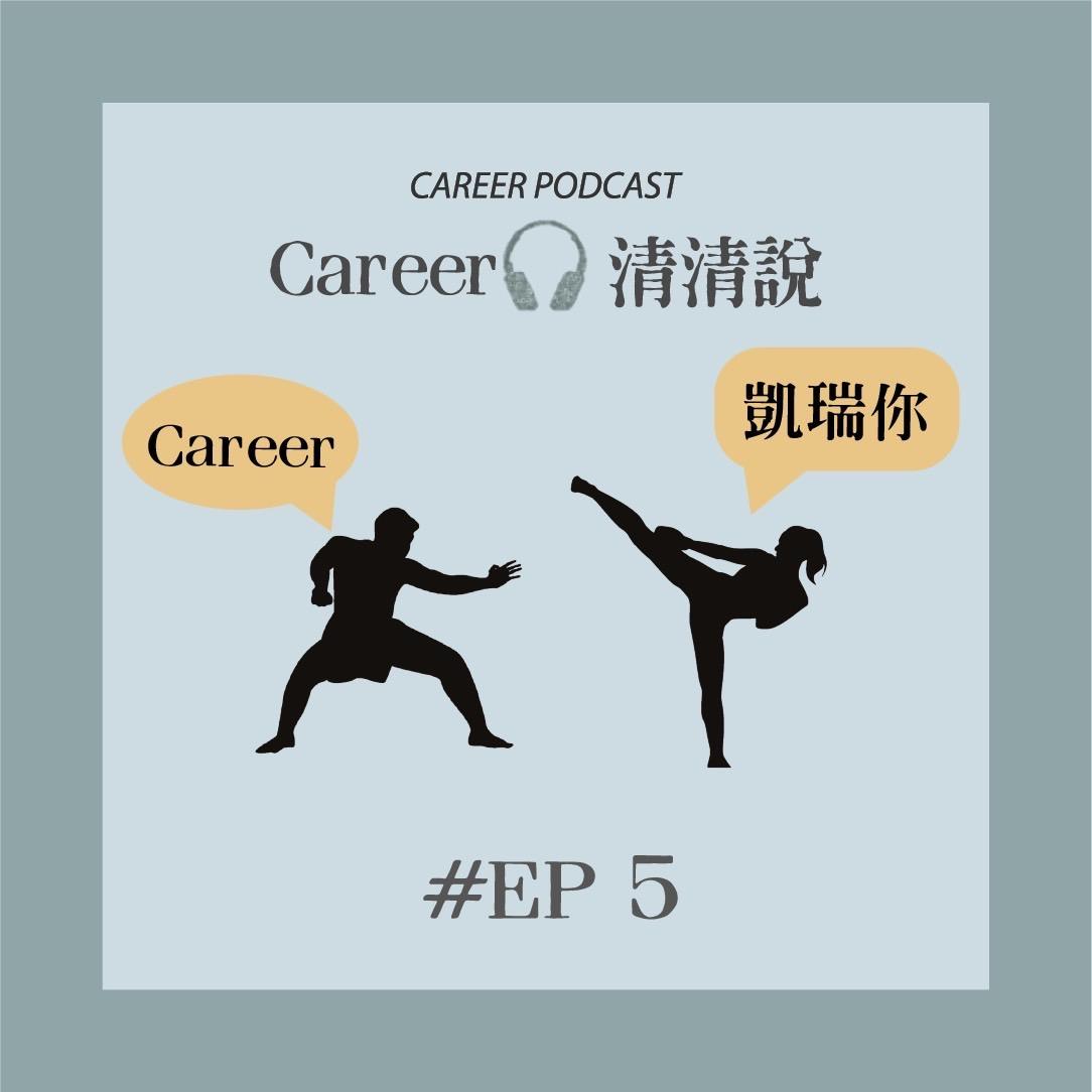 【Career凱瑞你】EP5: 企業怎麼看待研究所這件事?資深人資老師來回答你!