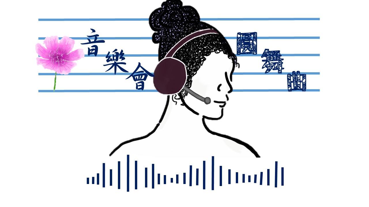孵花團隊的藝文生活-第一集-音樂會-圓舞曲