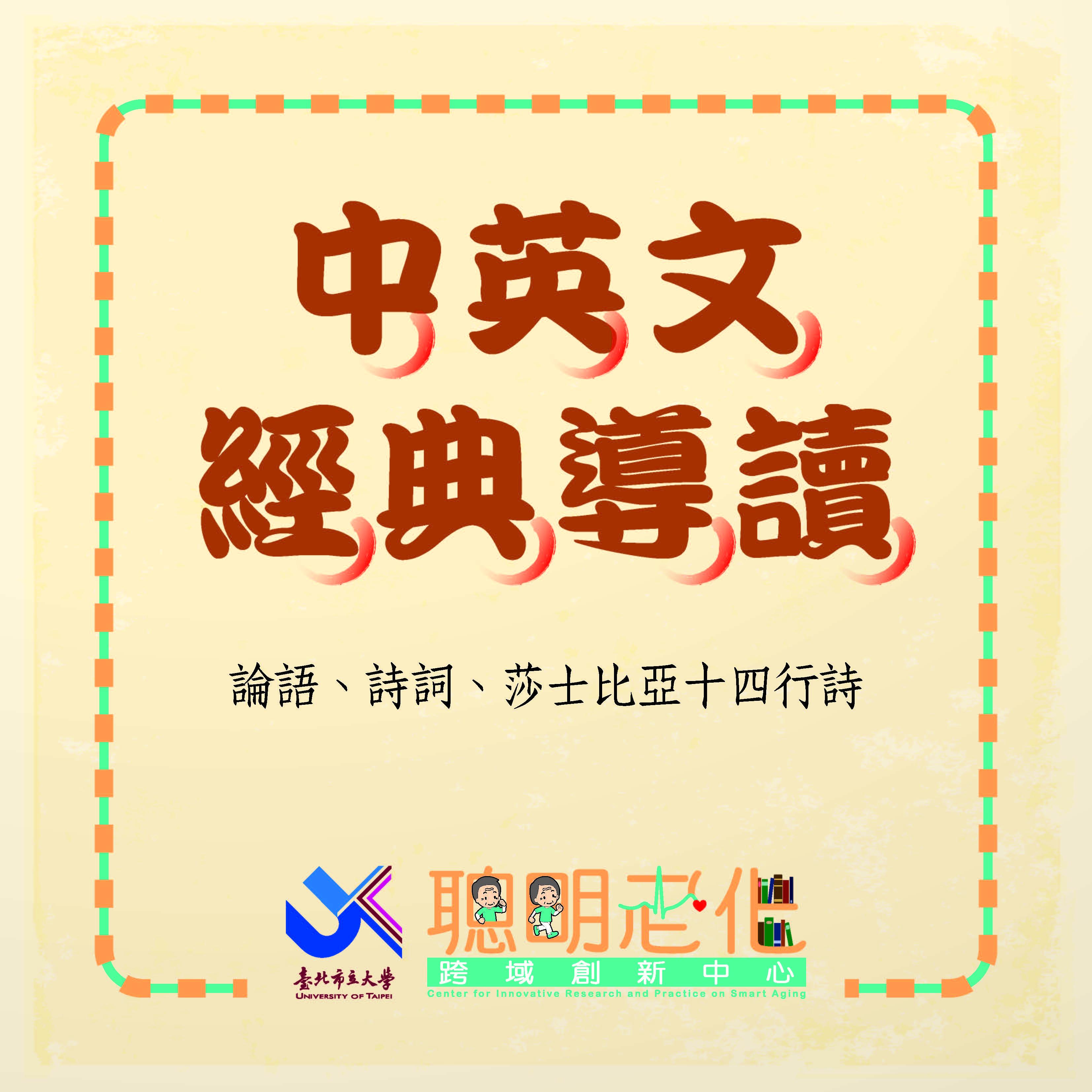 中英文經典導讀-第四集-禮