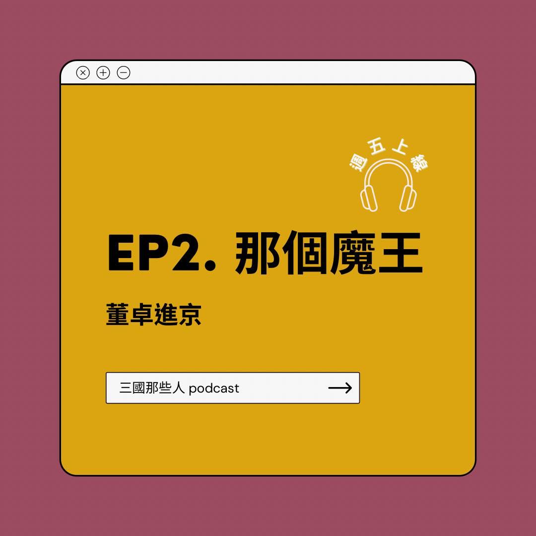 EP2 「那個魔王」—董卓進京