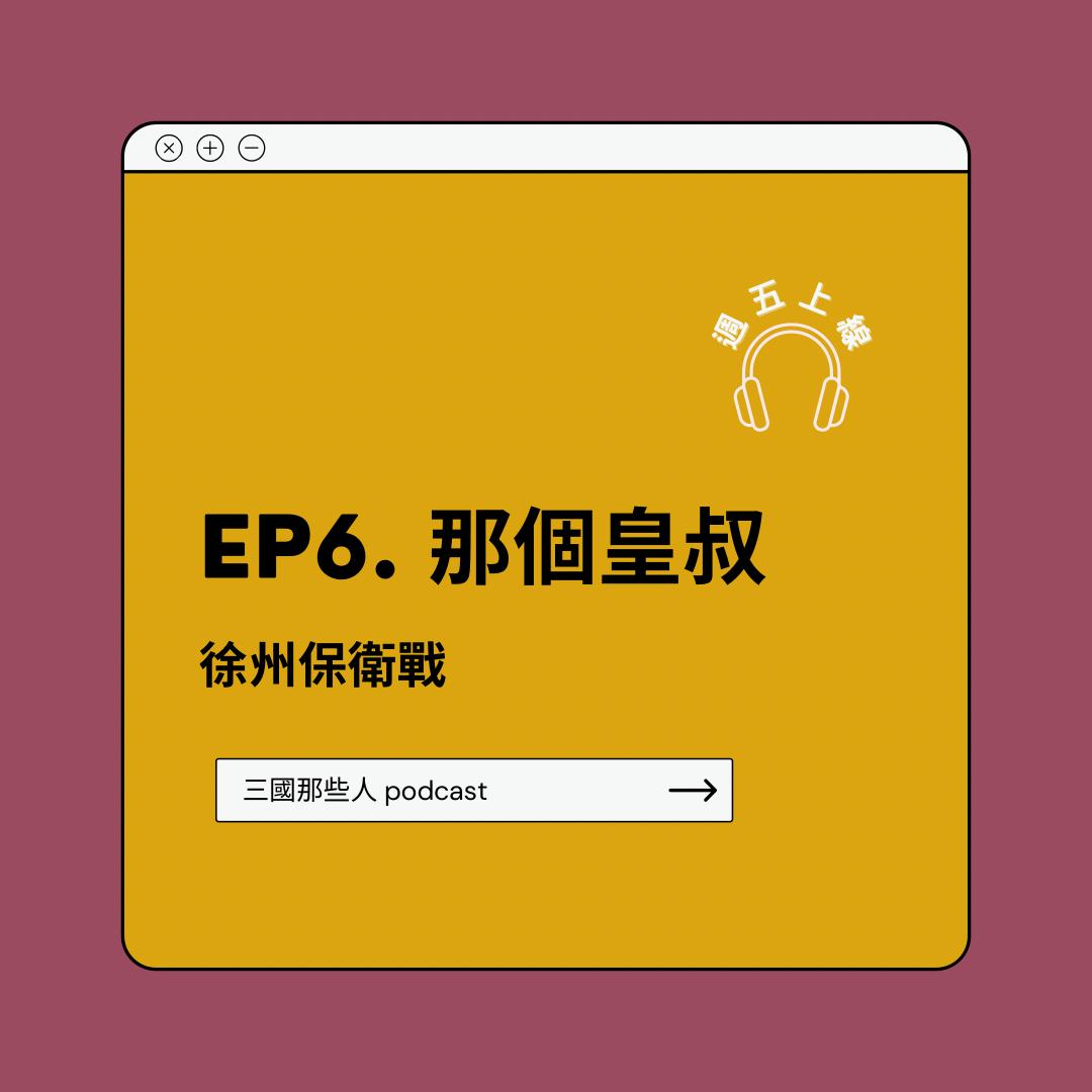 EP6 「那個皇叔」—徐州保衛戰