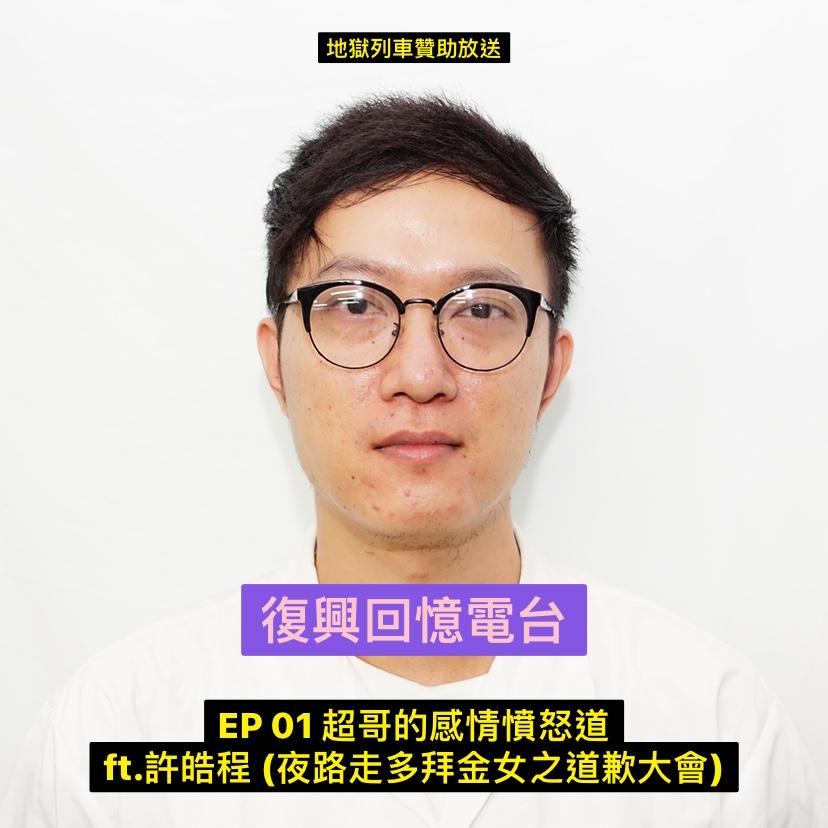 復興回憶電台 :EP0 1 超哥的感情憤怒道 ft.許皓程(夜路走多拜金女之道歉大會)