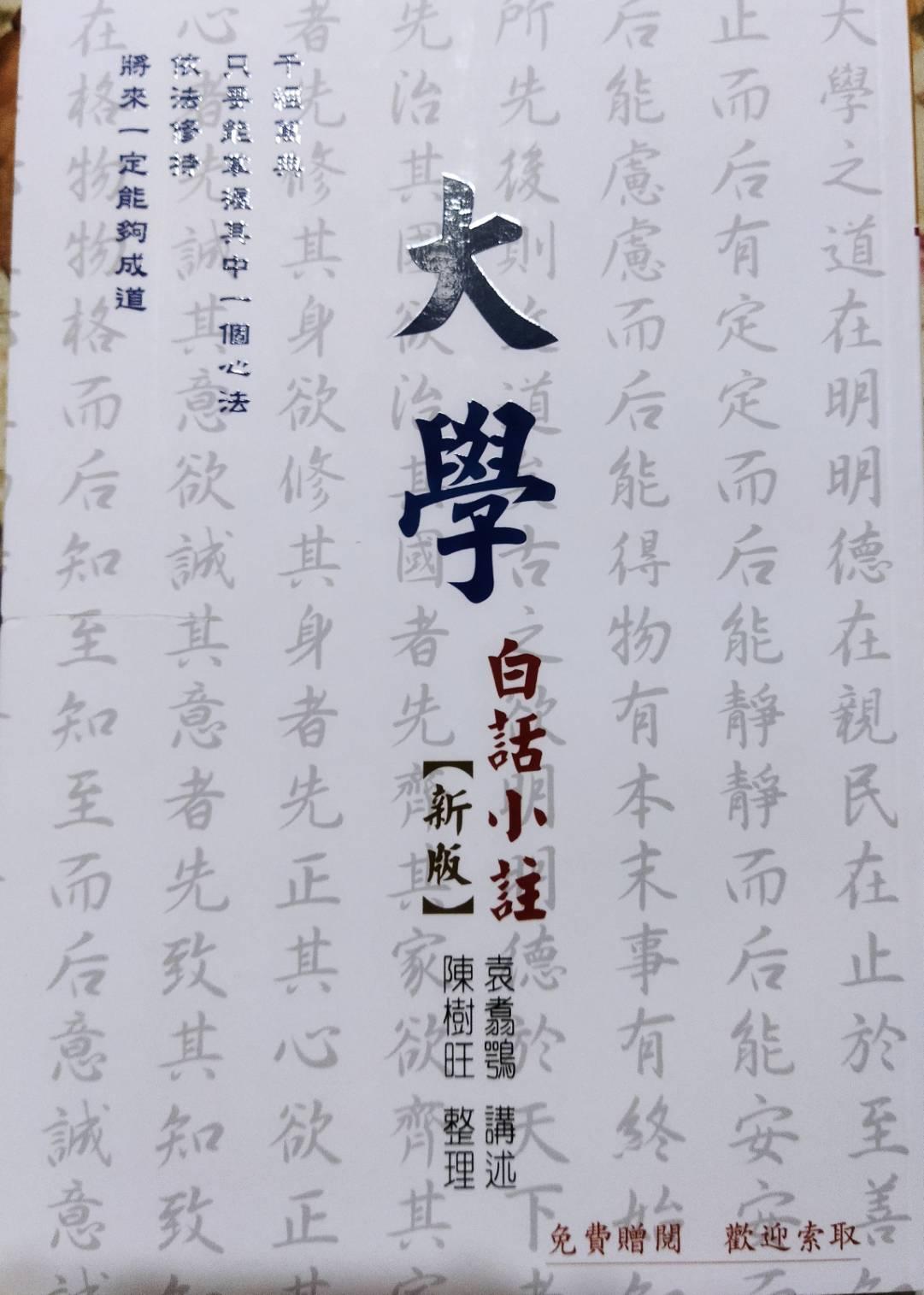 1101004傳九章釋齊家治國P344-347