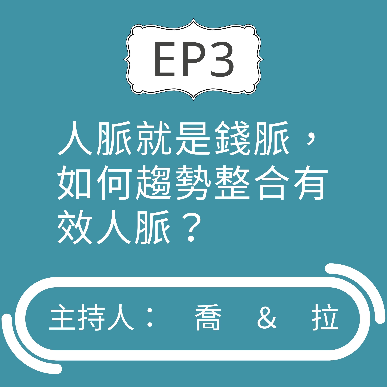 EP3 人脈就是錢脈,如何趨勢整合有效人脈?