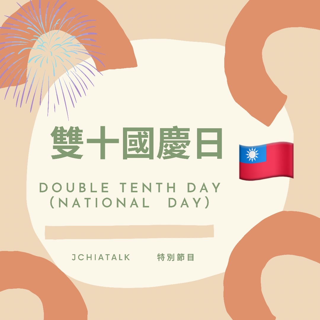《特別節目》 雙十國慶生日快樂🇹🇼 Double Tenth Day🎆