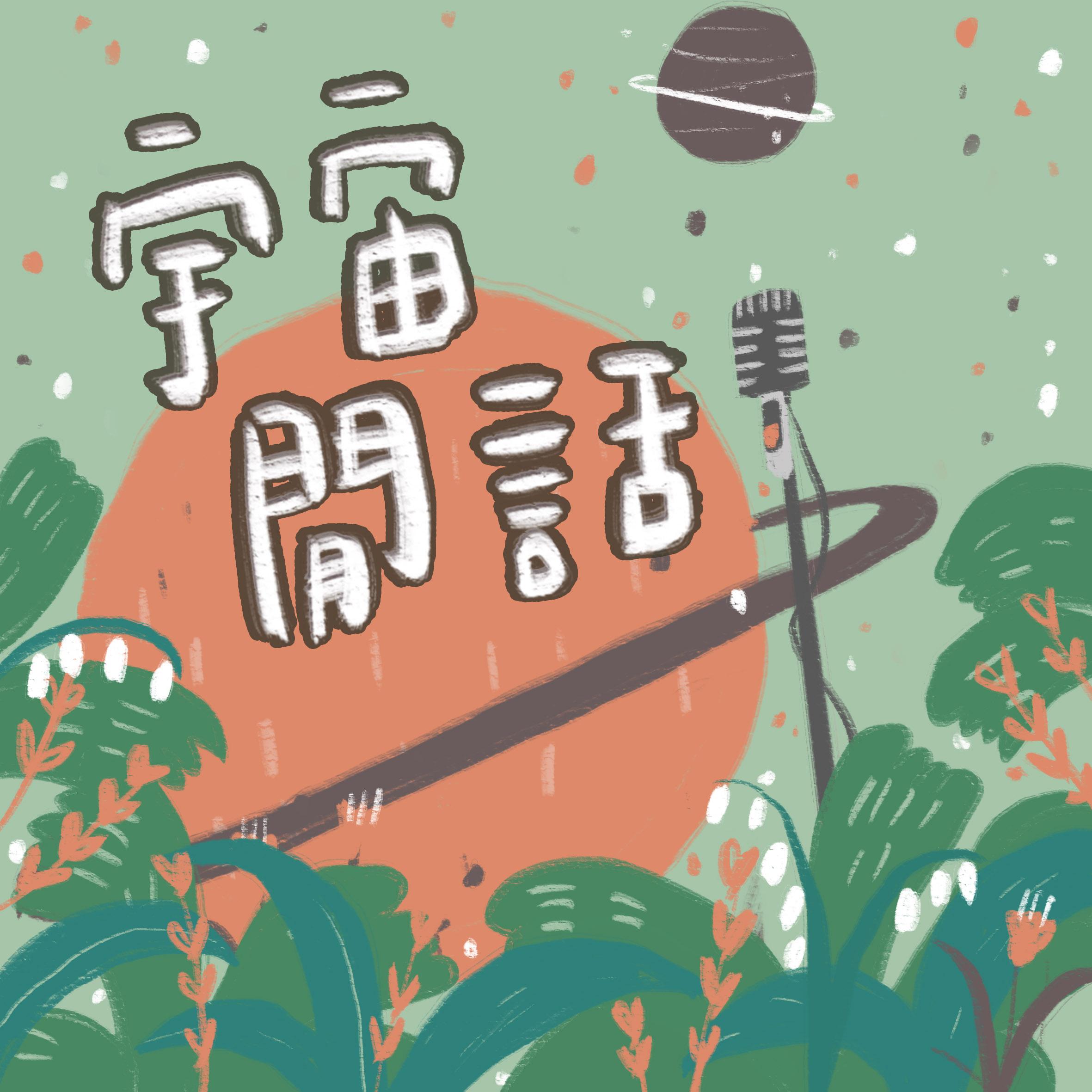 EP.9 麻瓜的愛情魔法